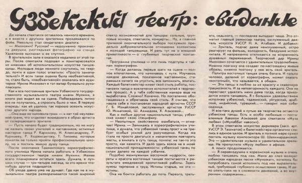UzbekskiTeatr